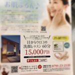 兵庫県で有名なエステの先生